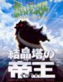 Japanese M03 teaser poster.png
